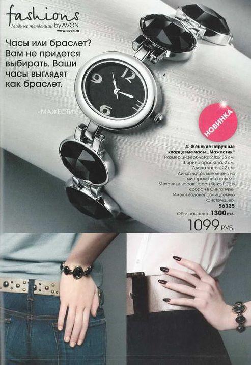 Avon - Наручные часы - OLXua
